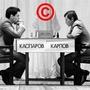 Авторское право в интеллектуальных играх (на примере шахмат)